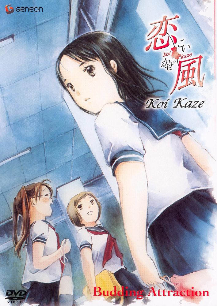 Koi Kaze Volume 2: Budding Attraction